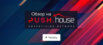Обзор push.house