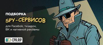 22 Spy сервис для арбитража трафика
