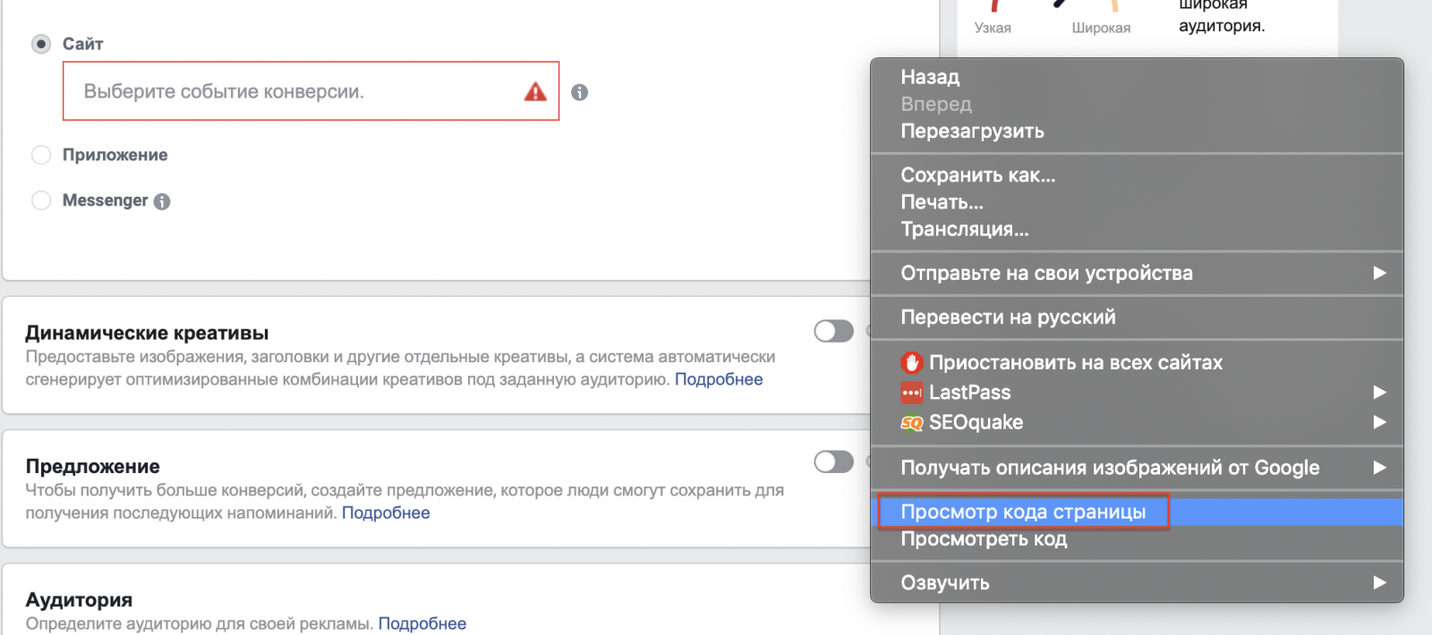 Токен API Facebook
