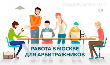 Вакансии для арбитражников Москвы