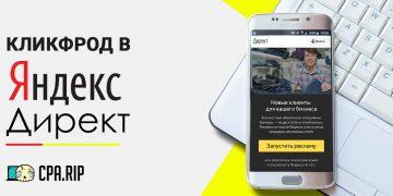 Фрод в Яндекс Директ