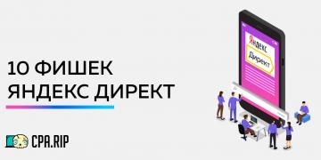 10 фишек Яндекс Директа