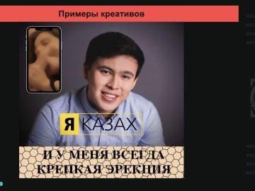"""Кинза 2019 презентация доклада Романа """"Мага"""" Магамедова по Facebook"""