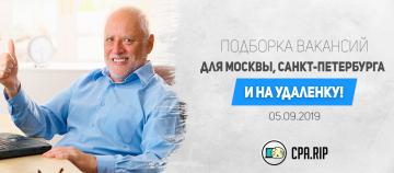 Вакансии Москвы и Санкт-Петербурга