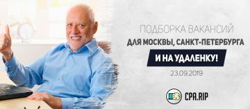 Работа для арбитражников 23.09.2019