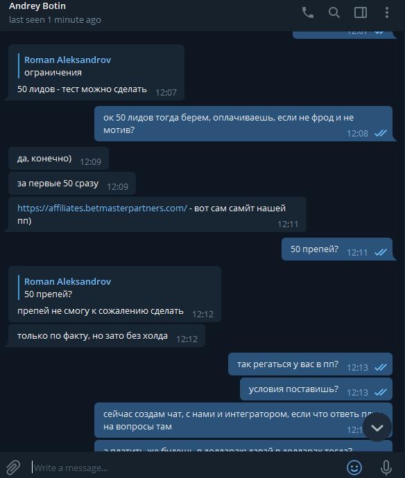 Условия размещения офферов Бетмастер