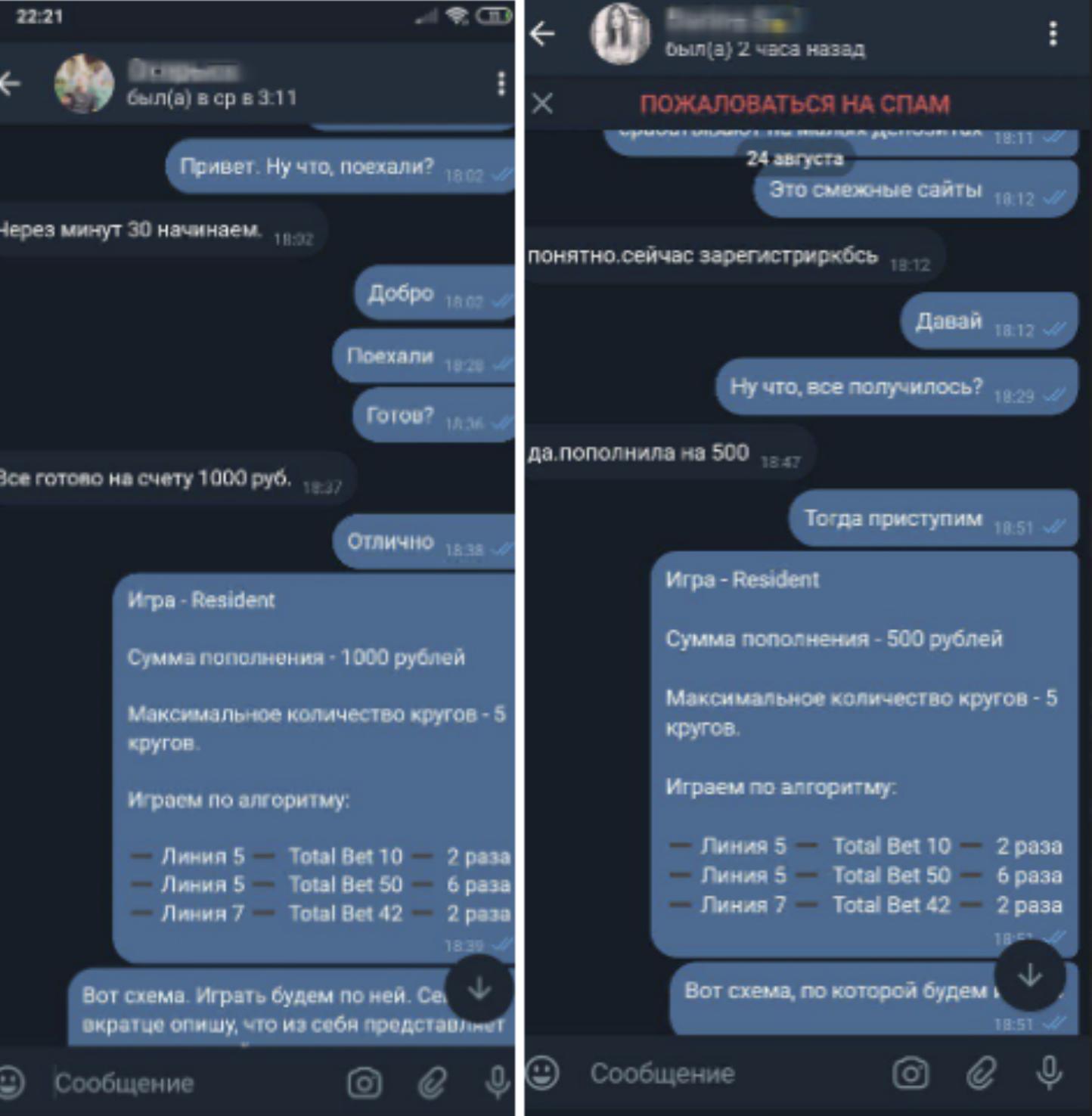 Это реальные диалоги вебов  с игроками