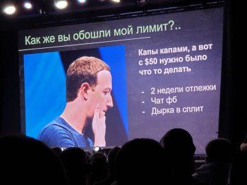 Обходим лимит 50$ в Facebook