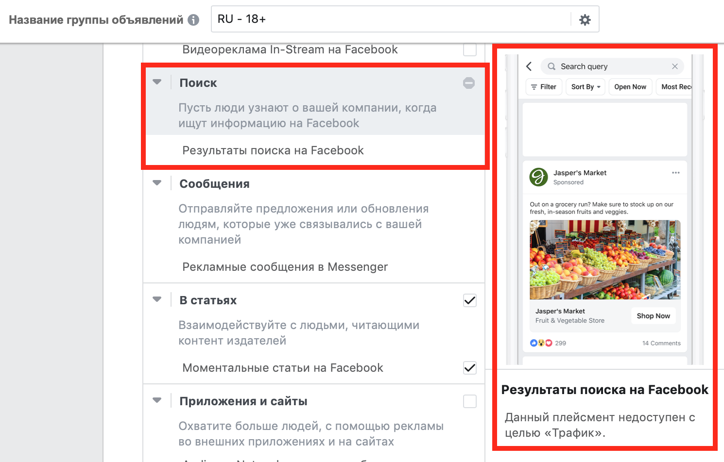 Реклама в результатах поиска по Facebook