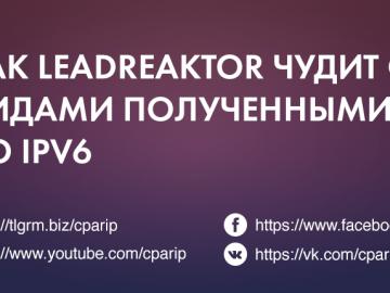 Как LeadReaktor чудит с лидами полученными по IPV6