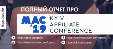 Kyiv Affiliate Conference 2019