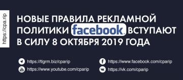 Обновление в алгоритмах Facebook от 8 октября 2019