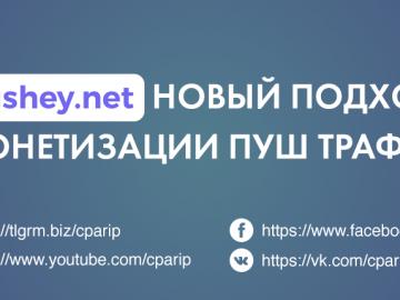 Pushey.net