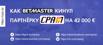 Как BetMaster кинул CPA#1 на 42 000 евро