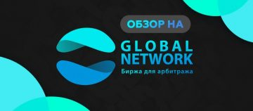 Обзор Global-Network