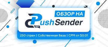 Обзор на PushSender.com