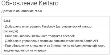 Расходы из Facebook в Keitaro