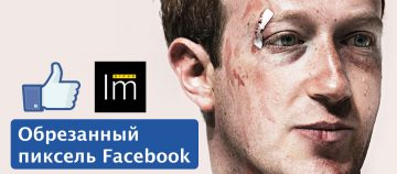 Обрезанный пиксель Facebook