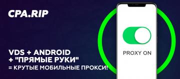 Мобильные прокси