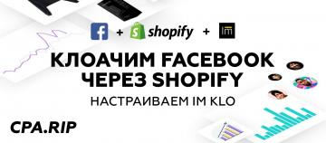 Клоакинг Facebook через Shopify