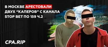 Арест каперов в Москве