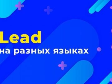 Lead на языках мира
