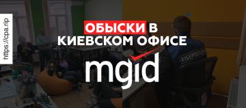 Обыски в офисе MGID в Киеве