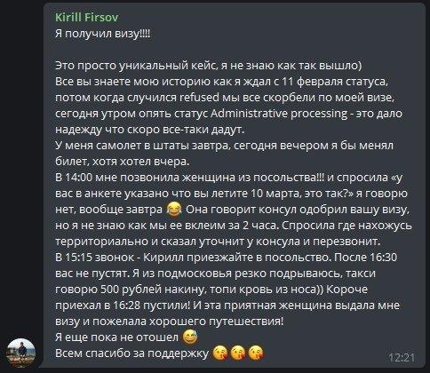 Сообщение Кирилла Фролова