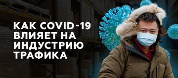 COVID-19 и индустрия трафика