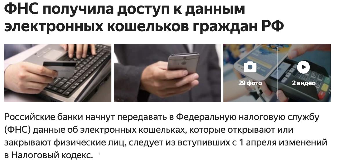Налоговая будет получать данные электронных кошельков граждан
