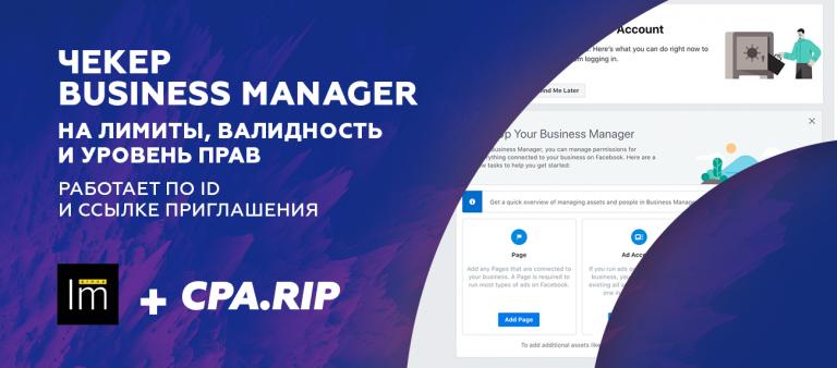 Проверка Business Manager в Facebook