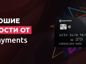 ePayments скоро вернется в строй