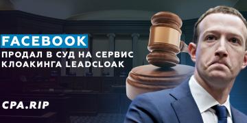 Facebook подал иск на Leadcloak