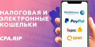 Налоговая и QIWI, Яндекс.Денег, WebMoney, PayPal
