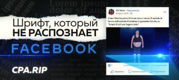Шрифт, который не распознается в Facebook