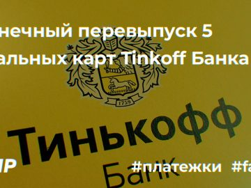 Перевыпуск виртуальных карт Tinkoff Bank