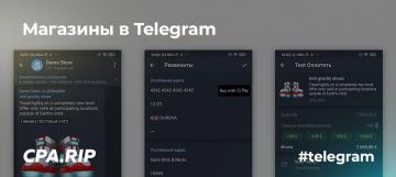 Магазины в Telegram