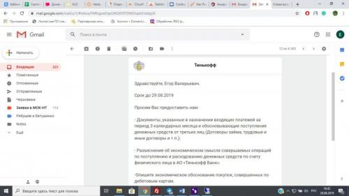Письмо от Tinkoff банк