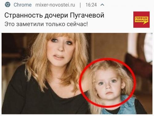 Push с Пугачевой